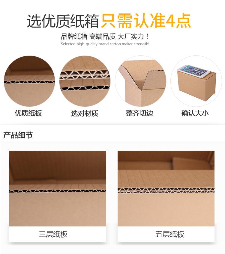 定制定做优异特硬 超硬三层 五层七层纸箱飞机盒|纸箱-泰安市岱岳区创楚包装材料厂