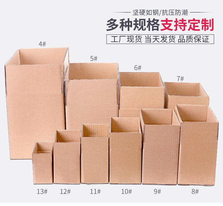 定制定做优异特硬 超硬三层 五层七层纸箱飞机盒 纸箱-泰安市岱岳区创楚包装材料厂