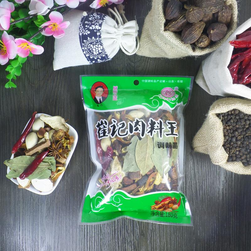 肉料王.jpg