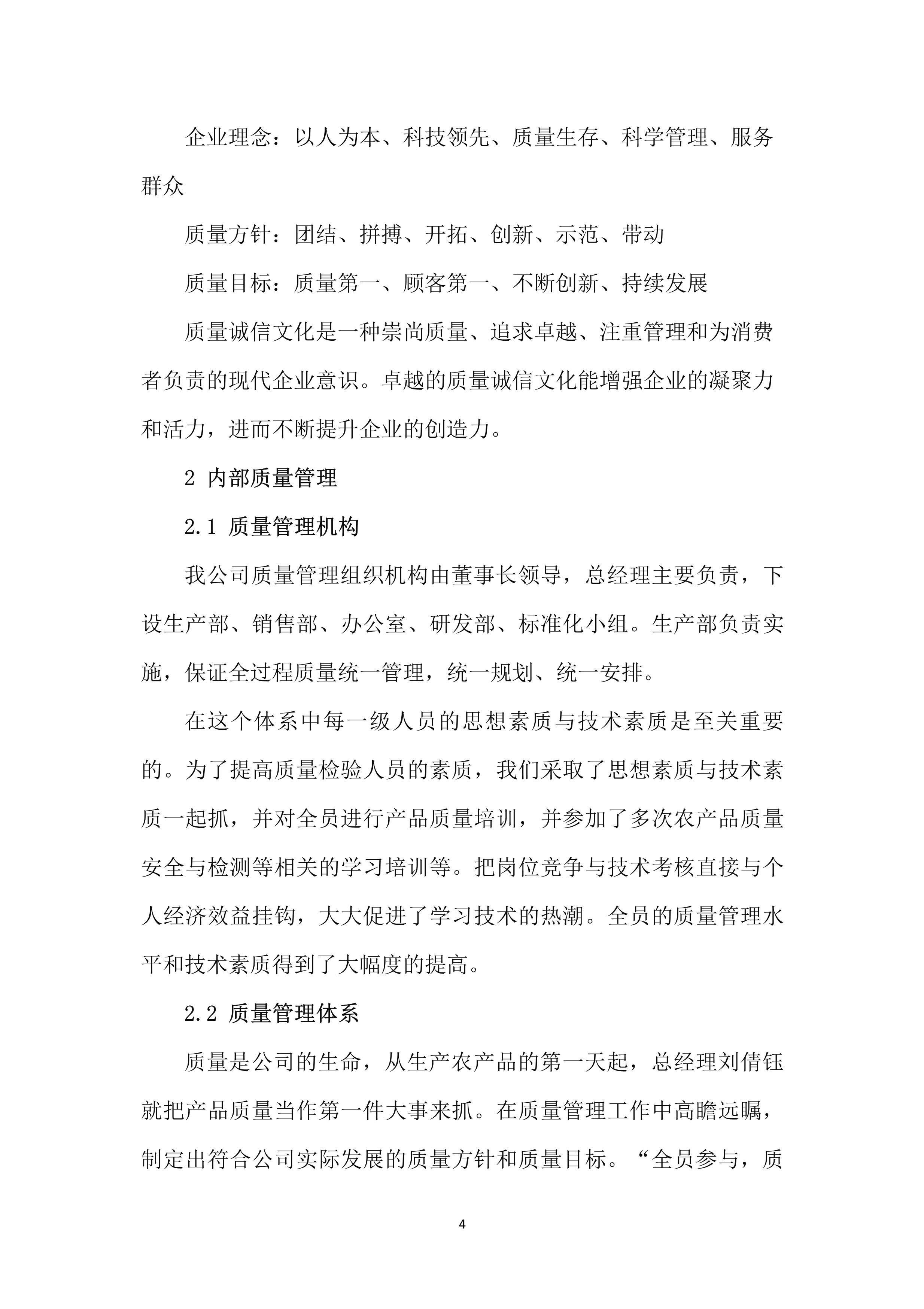 陕西天行健《企业质量信用报告 》|企业新闻-陕西天行健生物工程股份有限公司