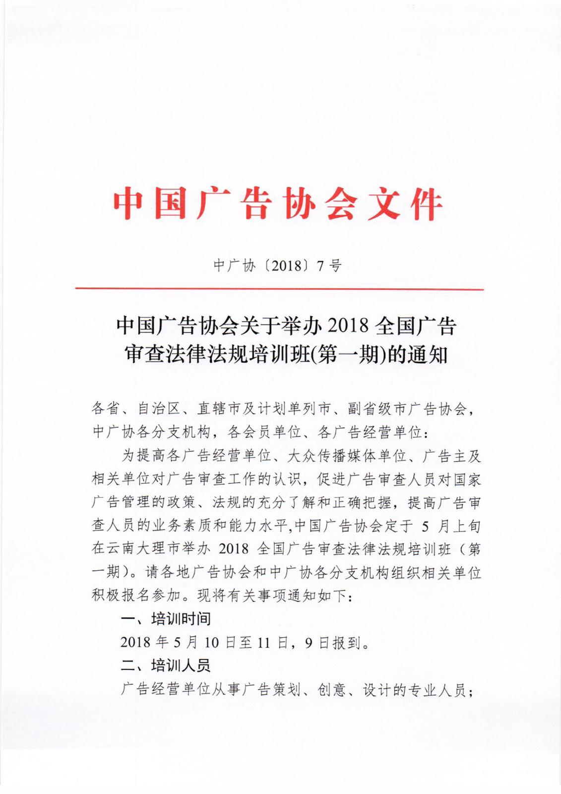 2018全国广告审查法律法规培训班(第一期)的通知(中广协〔2018〕7号)-1.jpg