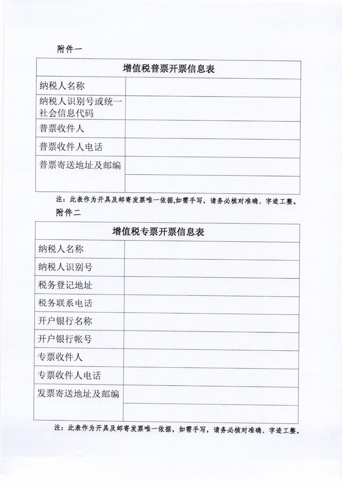 2018全国广告审查法律法规培训班(第一期)的通知(中广协〔2018〕7号)-4.jpg