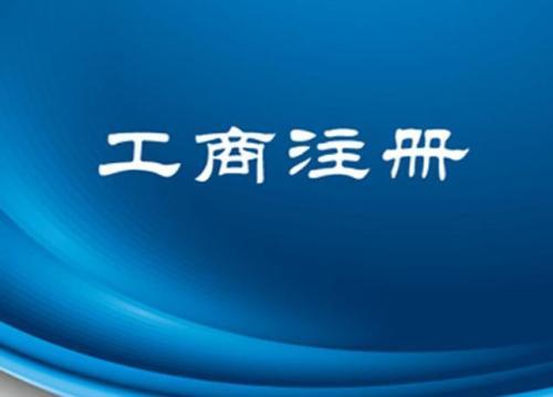 2018重庆公司注册流程_重庆公司注册|会计代账