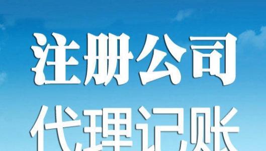工商代办一般包括哪些服务内容_重庆公司注册 会计代账