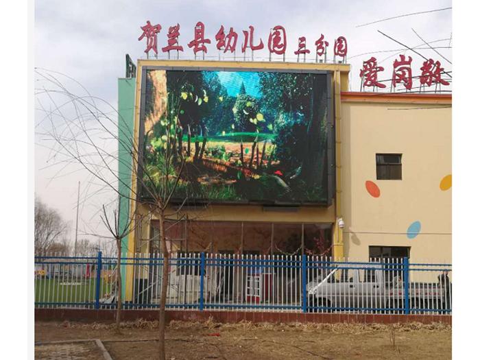 寧夏銀川市賀蘭縣幼兒園戶外高清LED屏.png