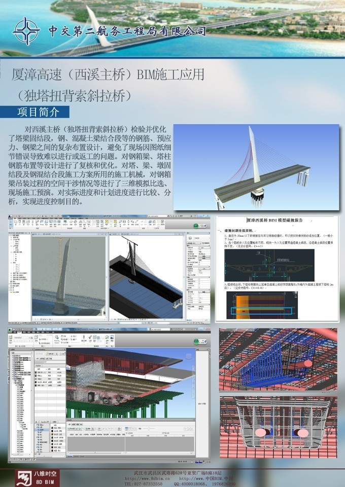 八维时空BIM公司近期与井上建筑设计院(甲级院)等设计单位签订了长期合作协议|公司新闻-武汉八维时空信息技术股份有限公司