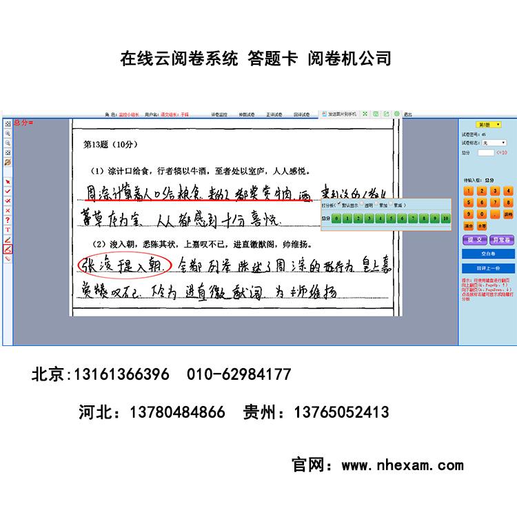 教师阅卷系统 建水县供应阅卷系统价格|新闻动态-河北文柏云考科技发展有限公司