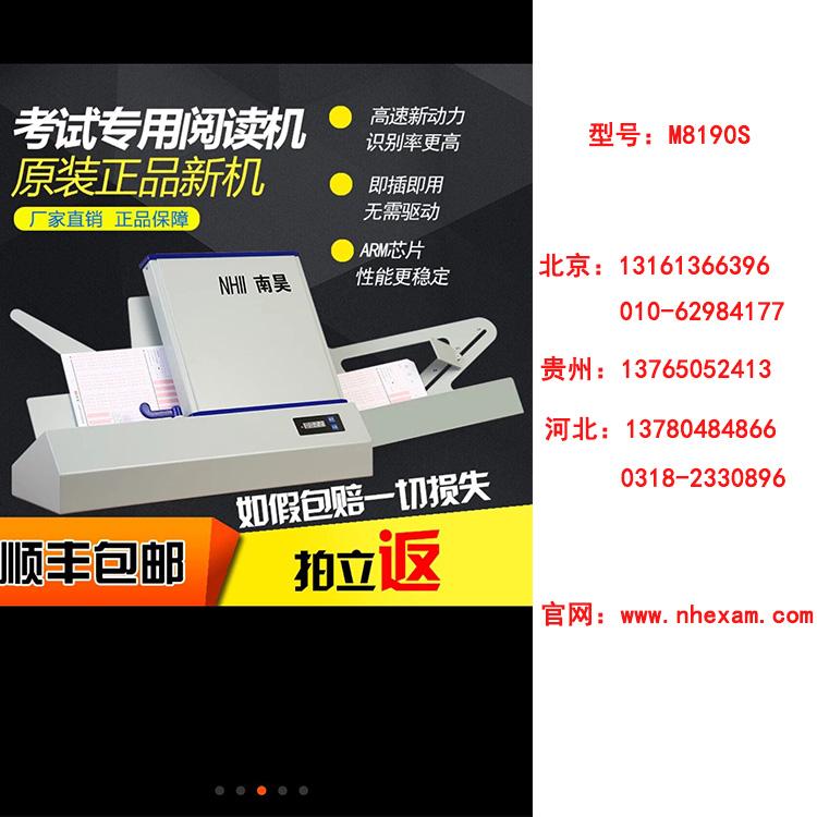 贵溪县答题卡阅读机 选优质光标阅读机公司|新闻动态-河北文柏云考科技发展有限公司