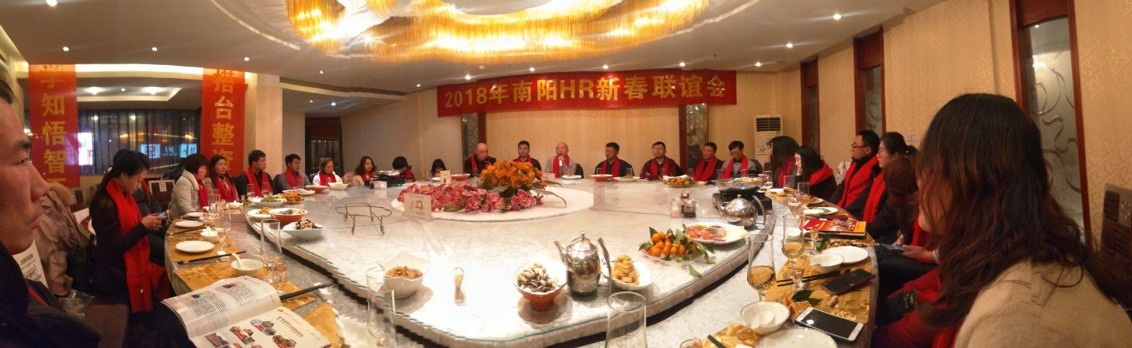 2018年南陽HR新春聯誼會成功舉辦|新聞資訊-南陽市志遠人力資源有限公司