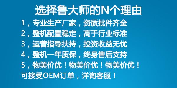 自动售水机 双出水 50寸传媒屏 自动售水机-郑州鲁大师智能科技有限公司