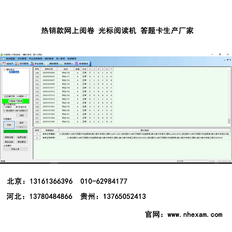 阅卷系统多少钱 丘北县答题卡阅卷系统采购|行业资讯-河北省南昊高新技术开发有限公司