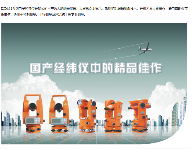 DJDM-1系列电子经纬仪产品说明.jpg
