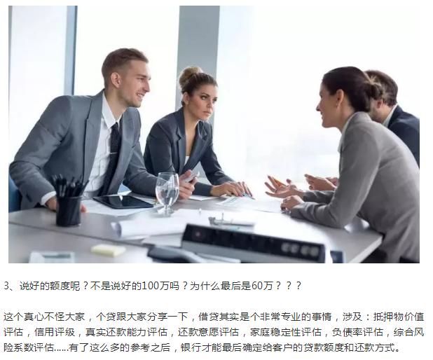 贷款不直接找银行,难道找你?|公司新闻-成都盛世锦城投资管理有限公司