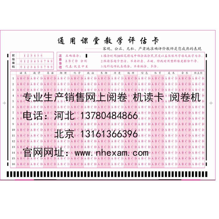 湘潭雨湖区答题卡 南昊答题卡供应商提供|新闻动态-河北文柏云考科技发展有限公司