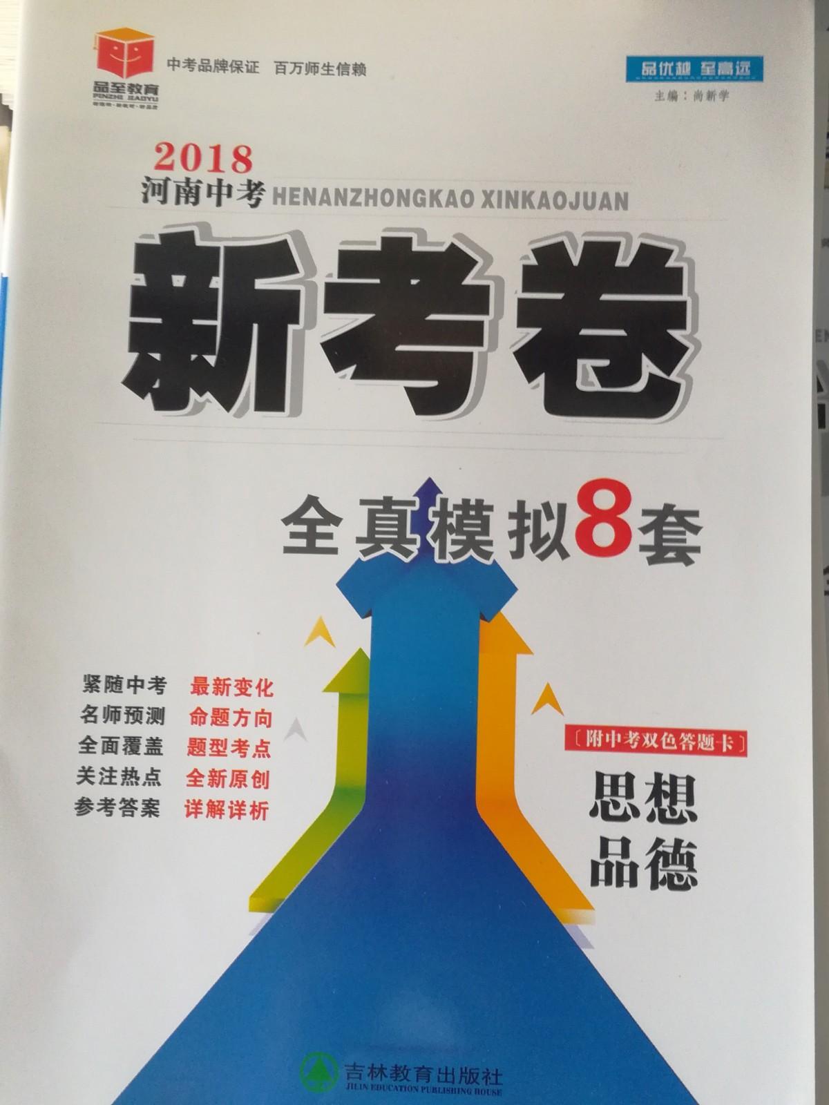 中考模拟试卷书籍|图书类-洛阳市站区乾钰书店