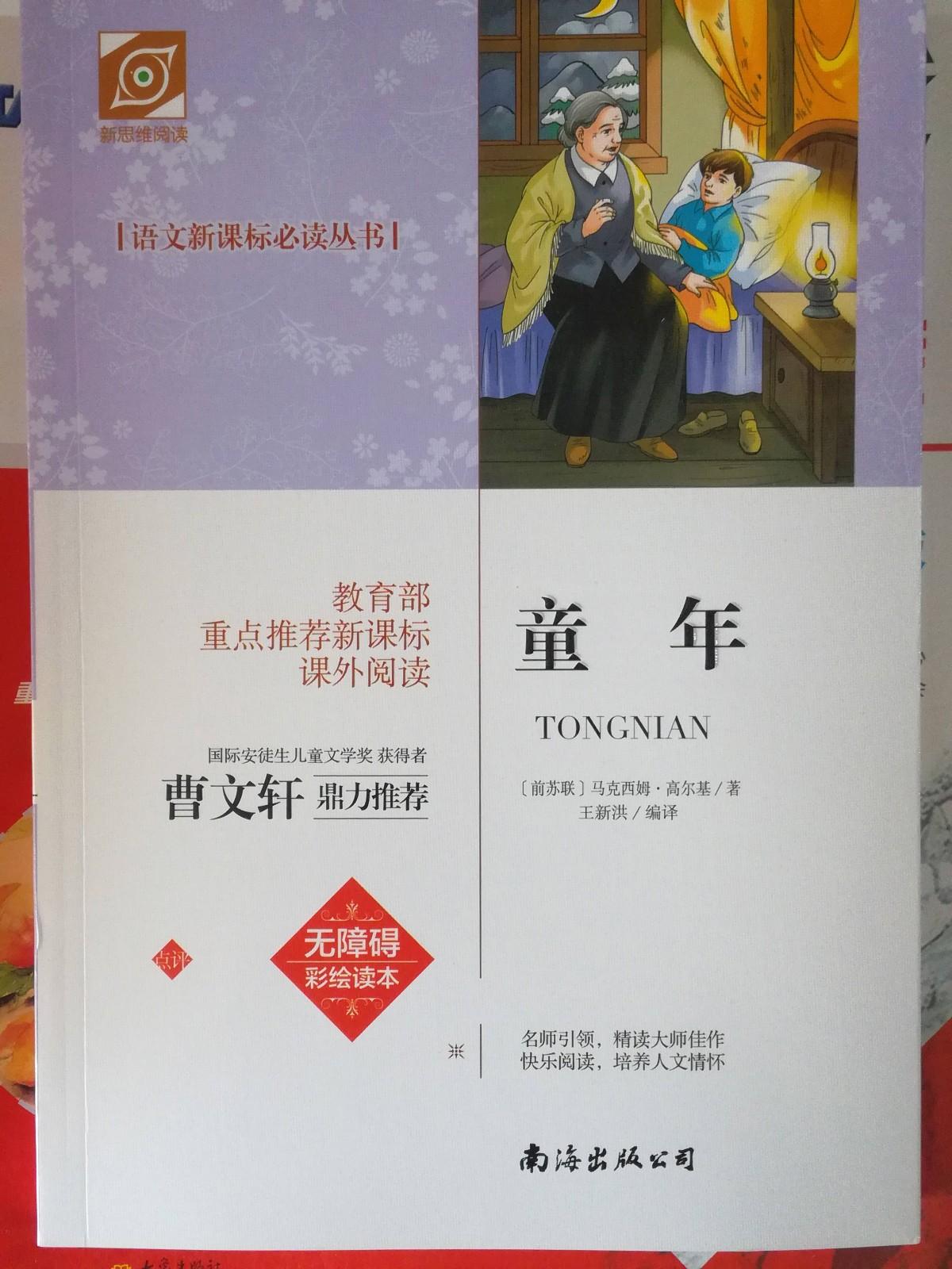 初中生都喜欢读的优秀读物_乾钰书店|图书类-洛阳市站区乾钰书店