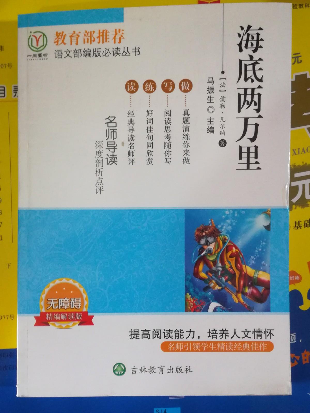 课外书籍-丰富课外生活|图书类-洛阳市站区乾钰书店
