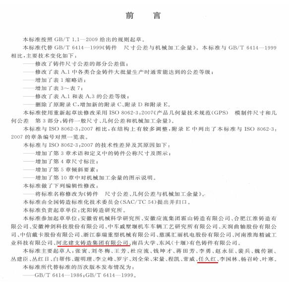 【喜訊】建支集團參與制定的國家標準發布實施了!|新聞中心-西安建支管件有限責任公司