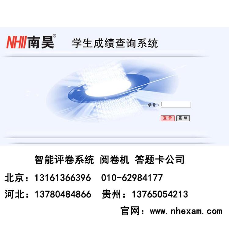 南昊网上阅卷系统生产 排名 代理|产品动态-河北省南昊高新技术开发有限公司