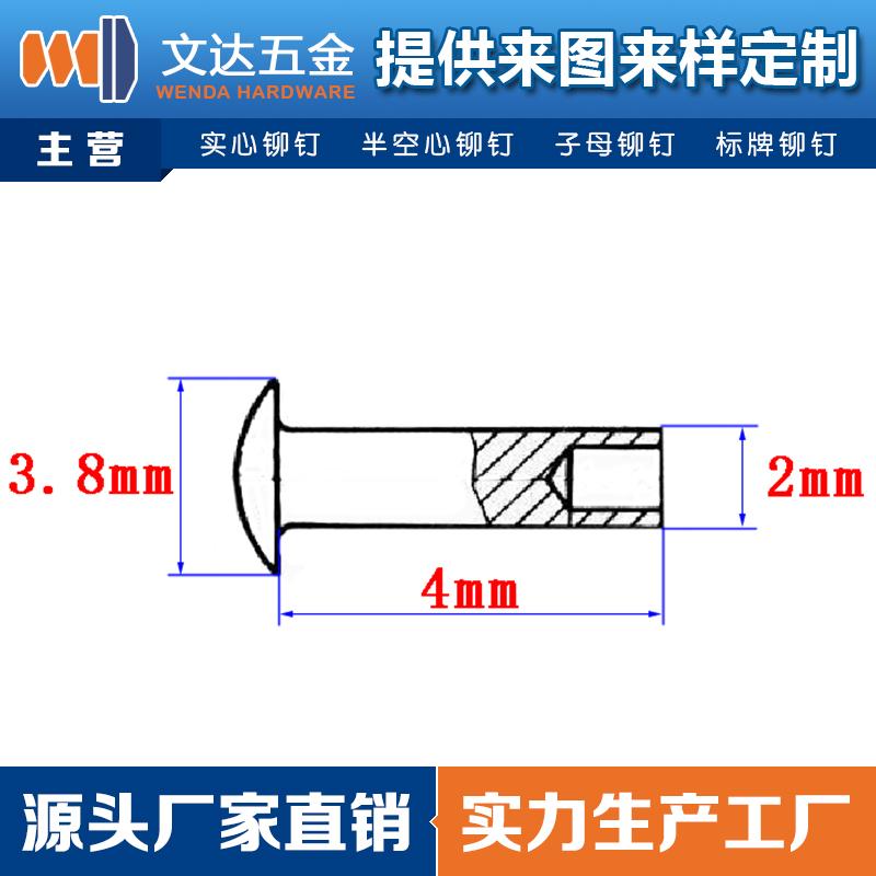 304不锈钢铆钉圆头半空心铆钉3.8x2x4|现货库存-深圳市文达五金制品有限公司