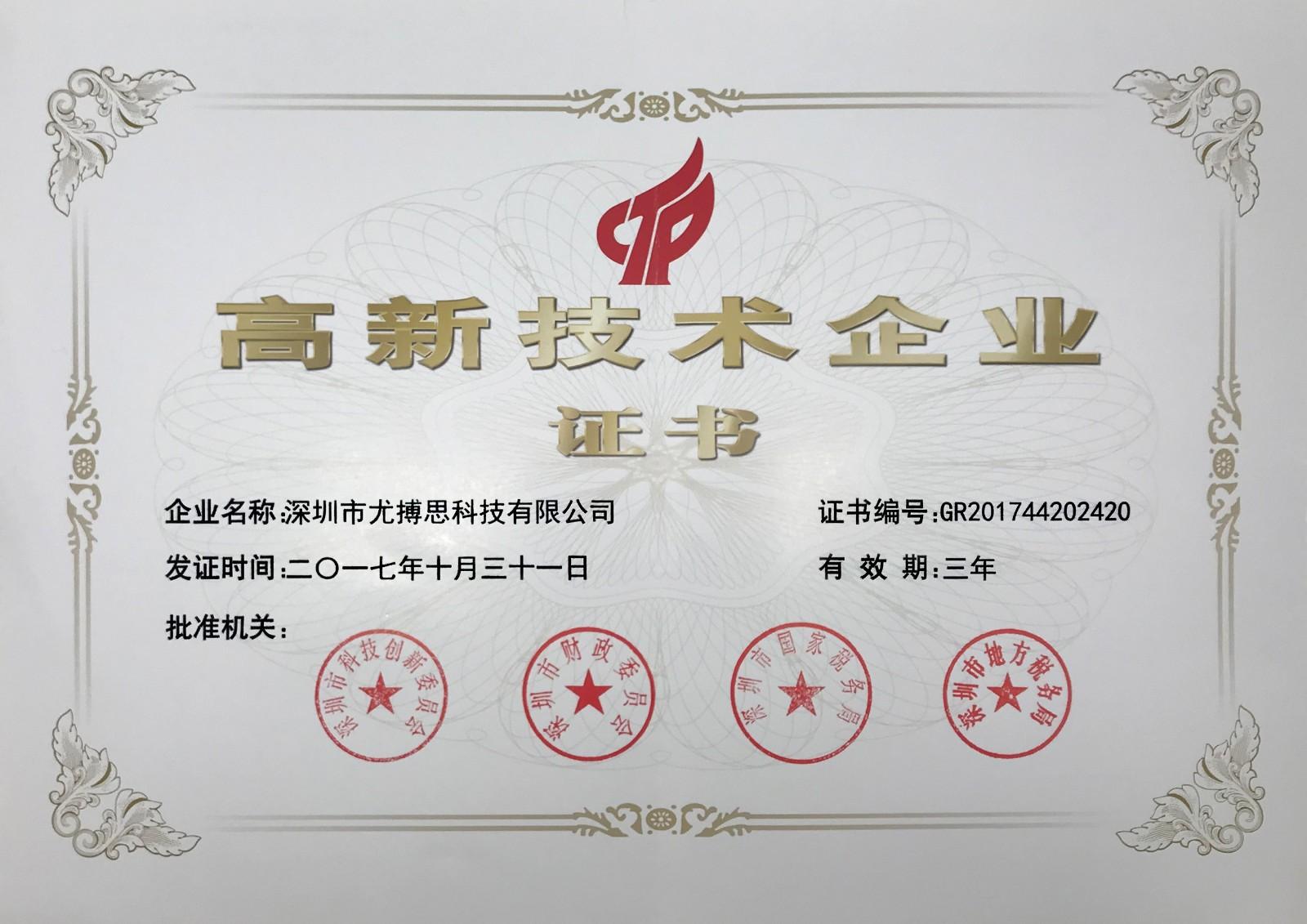 高新证书|资质荣誉-深圳市尤搏思科技有限公司                            全国服务热线:0755-85215758