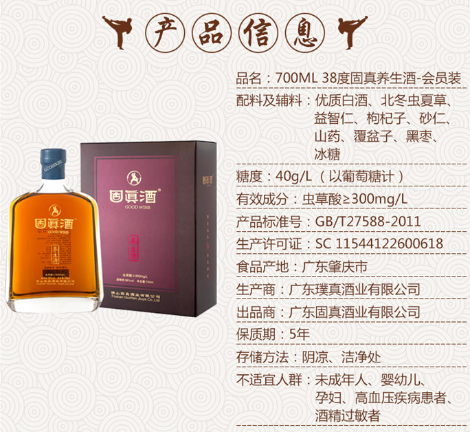 700ml高端养生酒-会员装|璞真酒-广东璞真酒业有限公司