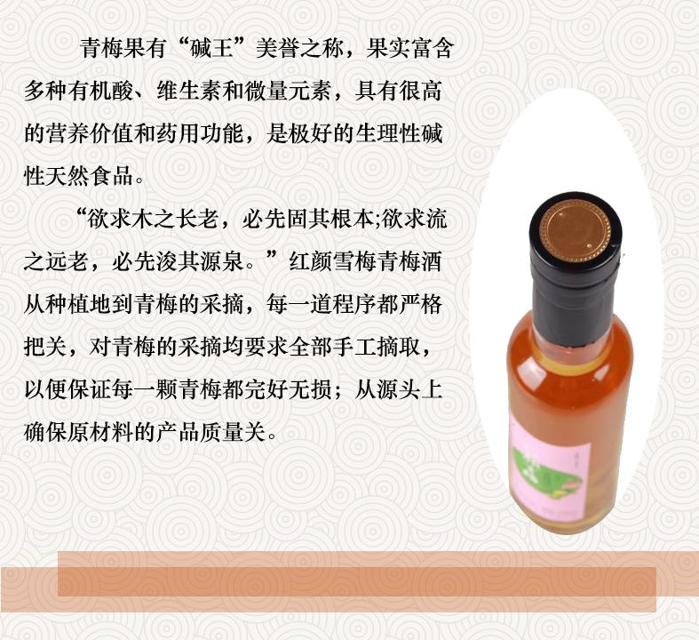 青梅酒|特色酒-广东AG国际酒业有限公司