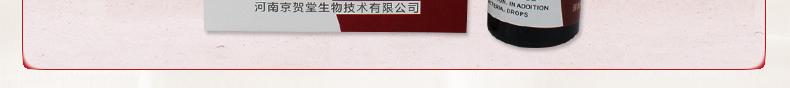 河南京贺堂生物技术有限公司 京贺堂生物 河南手足病外用产品专卖 河南手足病生物医药专卖