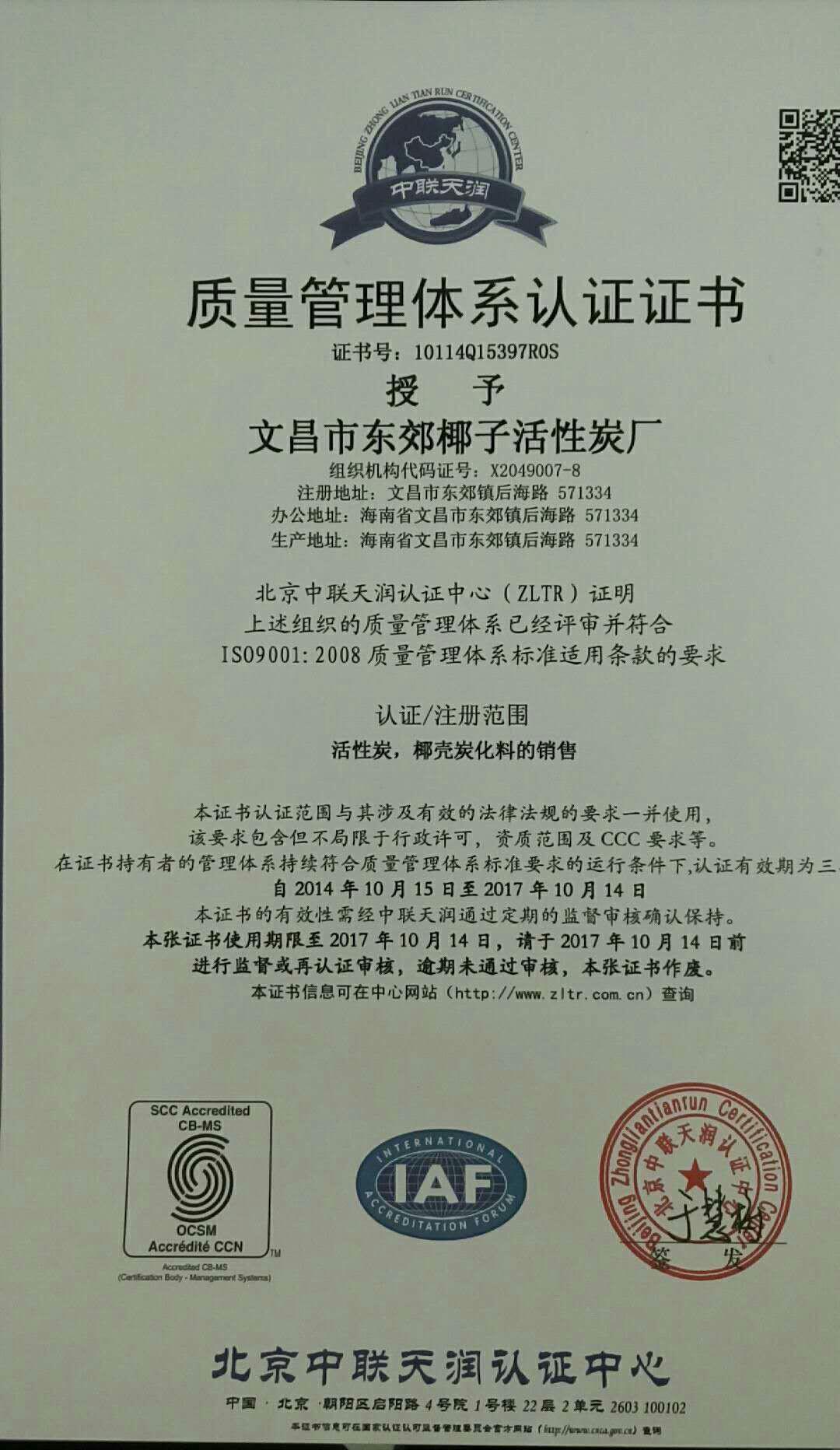 管理体系质量认证证书_01.jpg