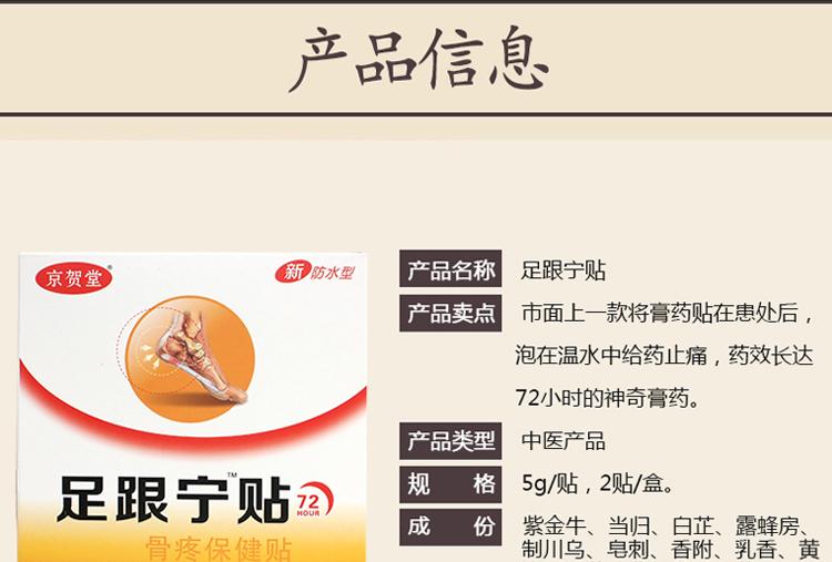 河南京贺堂生物技术有限公司|京贺堂生物|河南手足病外用产品专卖|河南手足病生物医药专卖