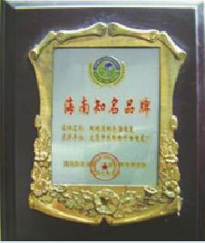 海南省知名品牌.png