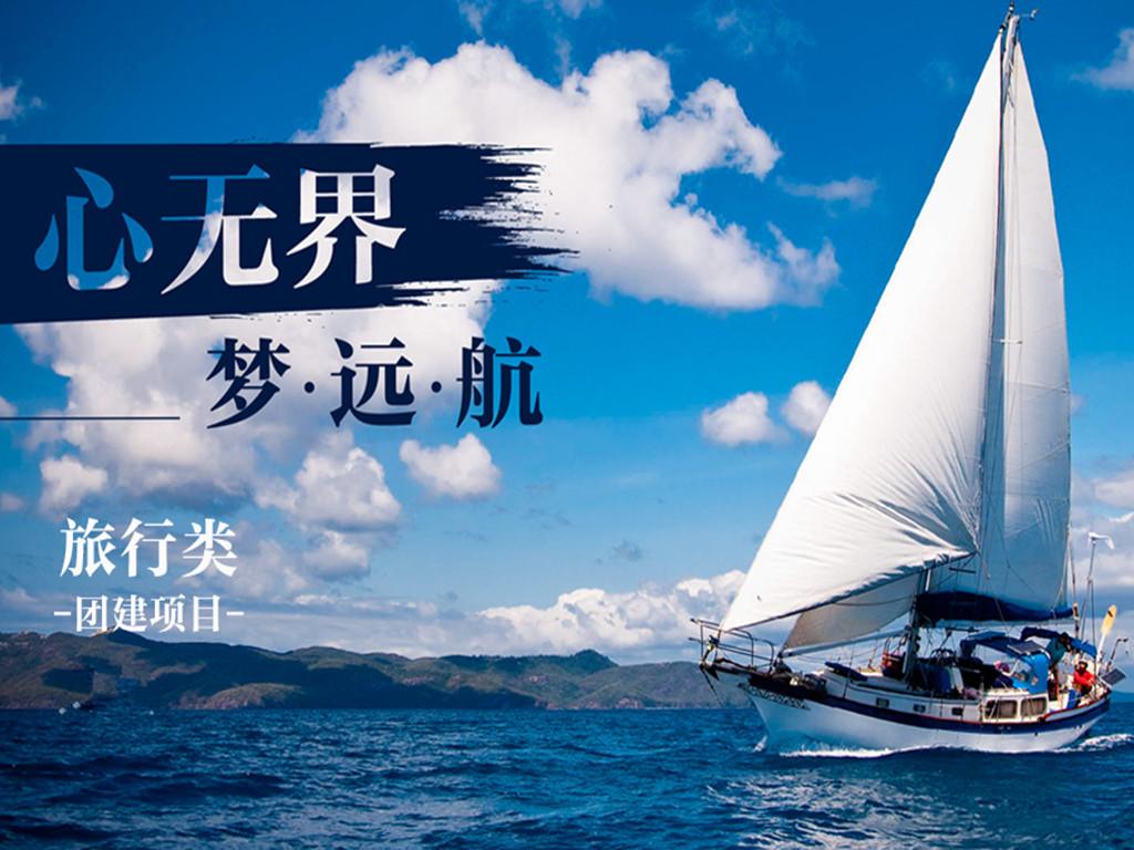 扬帆起航》帆船体验
