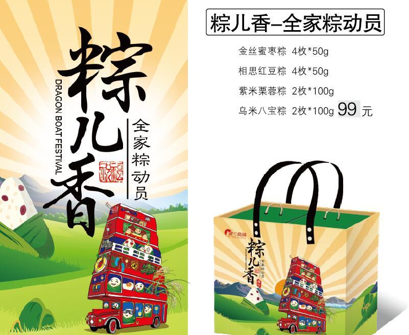 粽子系列|粽子系列-南阳三色鸽食品有限公司