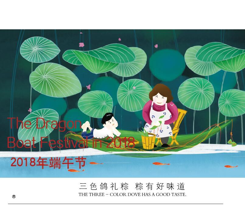 粽子系列|产品-南阳三色鸽食品有限公司