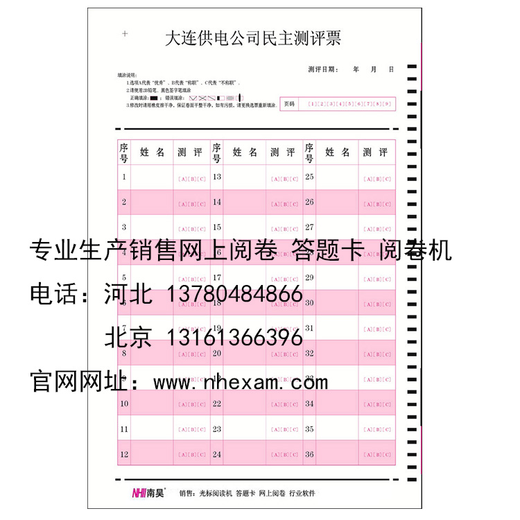 洪湖市答题卡阅卷系统批发 答题卡厂家考试适用|新闻动态-河北文柏云考科技发展有限公司