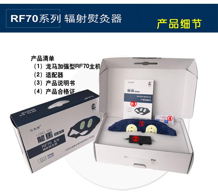 亿龙马加强型辐射熨灸器RF70|龙马系列-济南龙马治疗仪