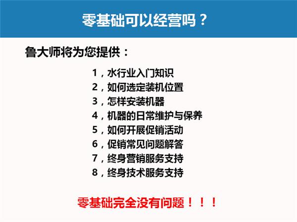 自动售水机 2米带帽沿 C3 自动售水机-郑州鲁大师智能科技有限公司