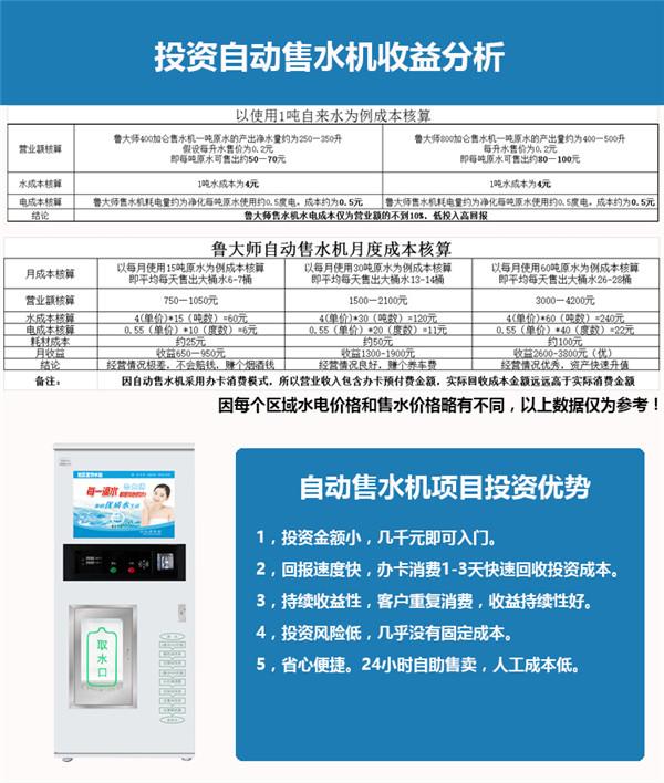 自动售水机 2米带帽沿|自动售水机-郑州鲁大师智能科技有限公司
