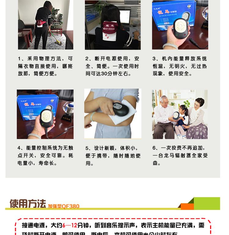 龙马治疗器三代新款QF380加强型辐射熨灸器|龙马系列-济南龙马治疗仪