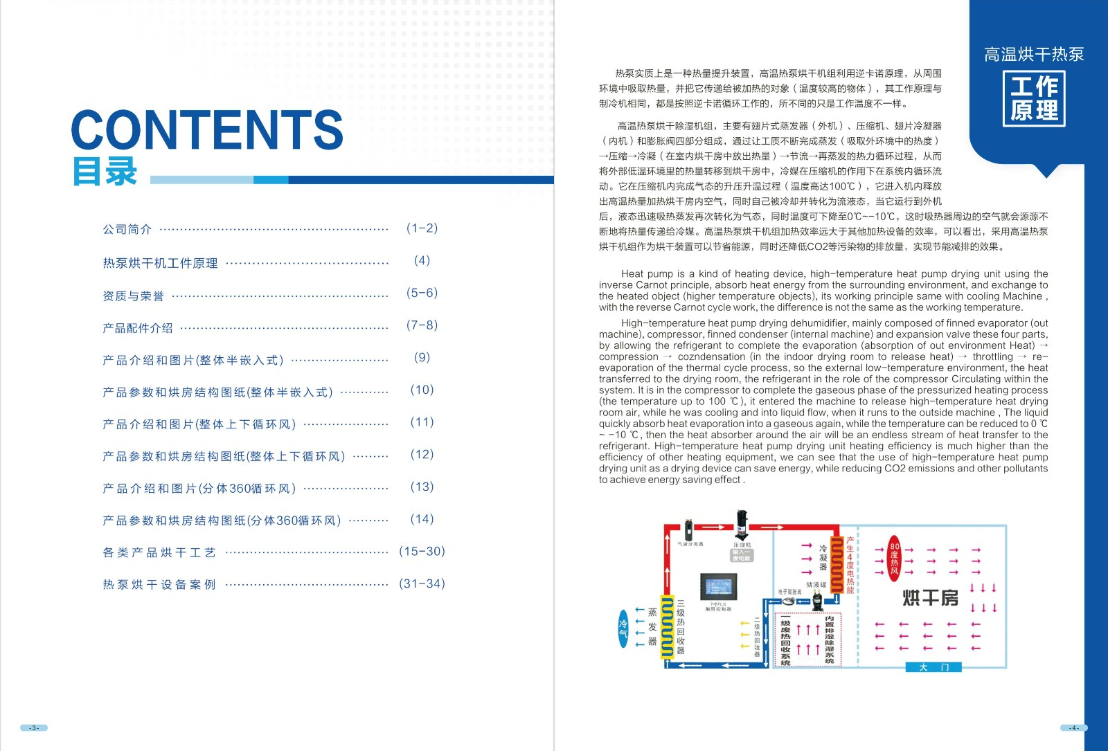 产品介绍|单页-广东瑞益新能源科技发展有限公司
