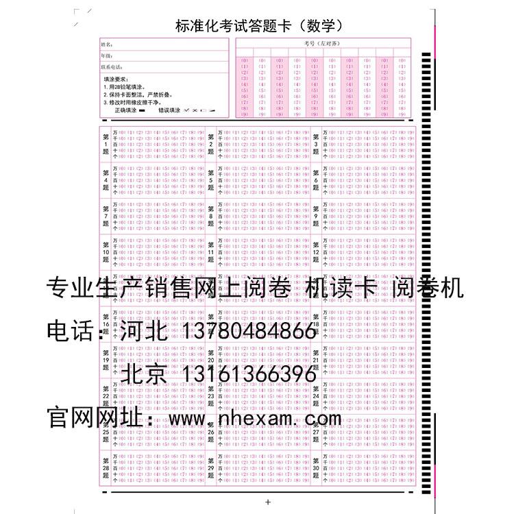 质量可靠南昊答题卡批发 天津答题卡价格|产品动态-河北省南昊高新技术开发有限公司