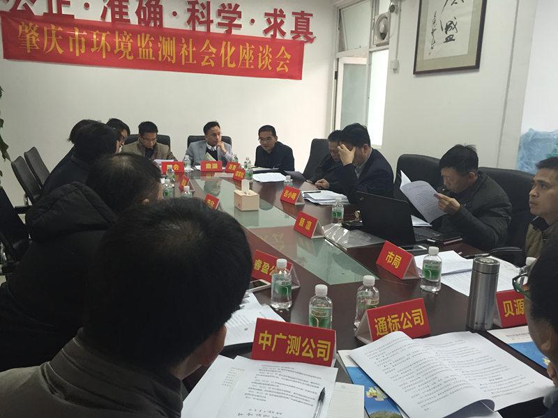 2015年12月肇庆市环境监测社会化座谈会_副本.jpg