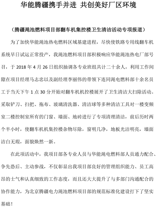 華能騰疆攜手并進-共創美好廠區環境-1.jpg