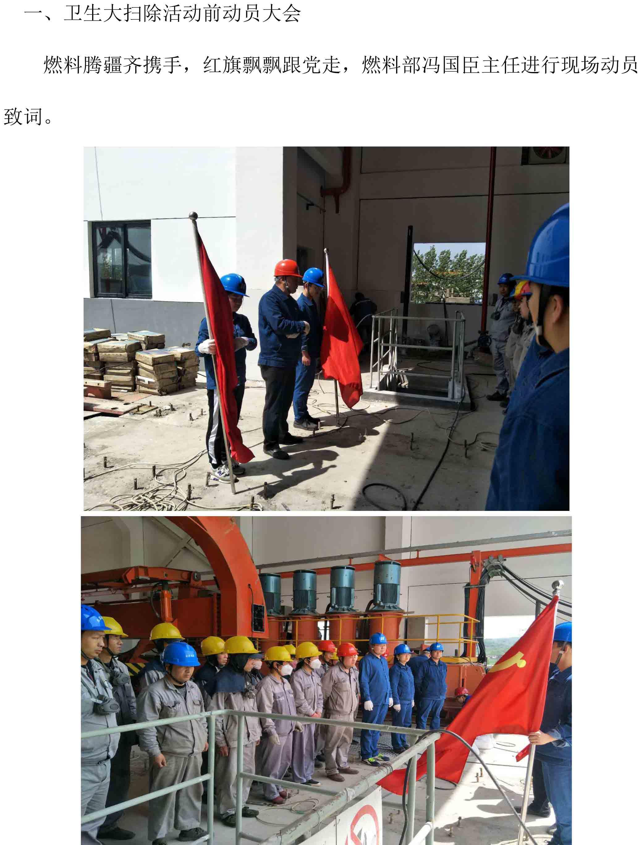 華能騰疆攜手并進-共創美好廠區環境-2.jpg