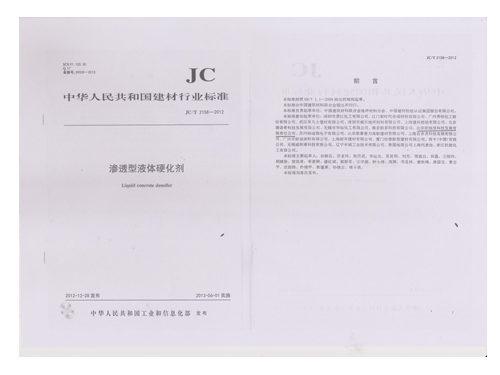 渗透剂标准参编.jpg