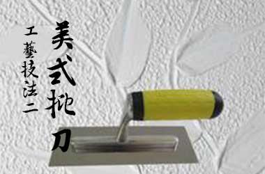 藝術涂料施工技法
