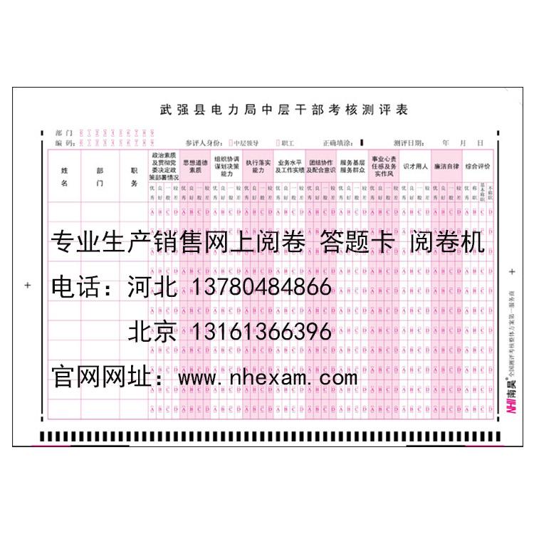 宜章县供销答题卡 阅卷答题卡本地厂家|行业资讯-河北文柏云考科技发展有限公司