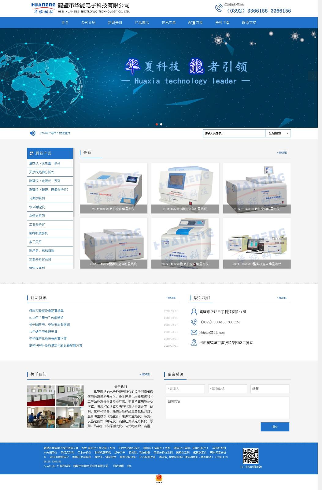 鶴壁市華能電子科技有限公司_.jpg
