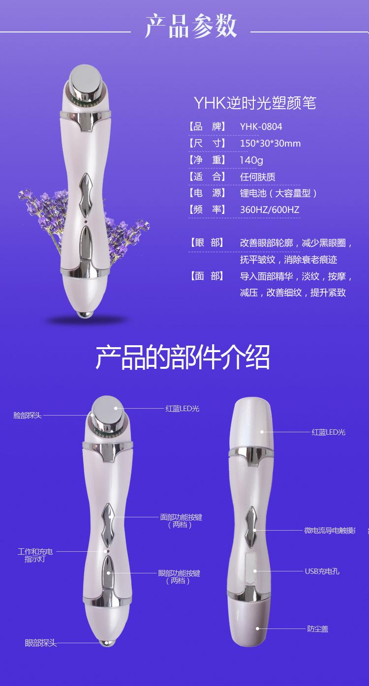 彩光离子美眼笔|美容仪-深圳市万宝吉科技有限公司