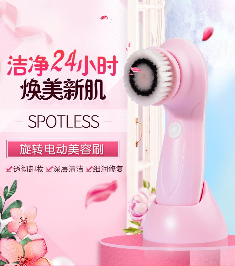 充电防水洁面仪|洁面补水仪-深圳市万宝吉科技有限公司